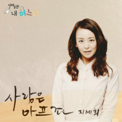 The Mother And Daughter-In-Law OST Part.10  - Ji Se Hee