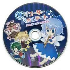 9 Recorder Quartet