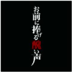 Omae ni Sasageru Minikui Koe (Single)