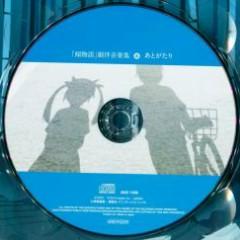 Kabukimonogatari - Gekiban Ongakushuu & Atogatari - Satoru Kosaki