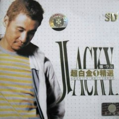 超白金精选1/ Ultra Platinum Collection 1(CD1)