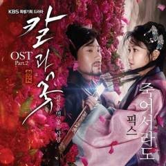Sword And Flower OST Part.2 - F.I.X