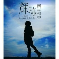 輝跡(Kiseki)