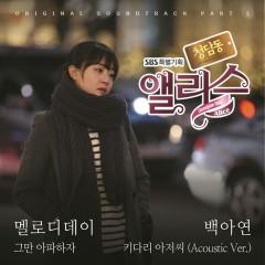 Cheongdamdong Alice OST Part.5 - Melody Day,Baek A Yeon