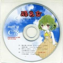 Natsu Comi Tokuten CD