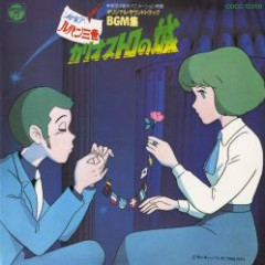 Lupin the 3rd The Castle of Cagliostro Original Soundtrack BGM Collection