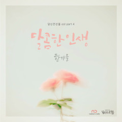 You're A Gift OST Part.4