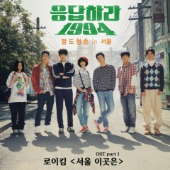 Reply 1994 OST Part.1 - Roy Kim