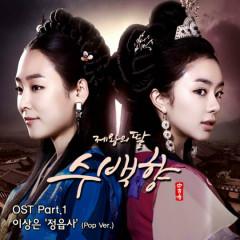 King's Daughter, Soo Baek Hyang OST Part.1