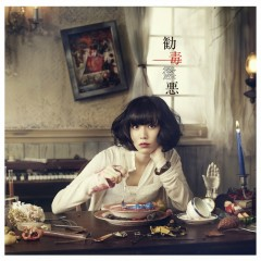 勧毒懲悪 (Kandokuchouaku) (Tower Records Ed.)  - Yasuha Kominami