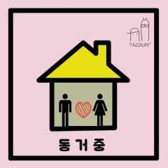 Living Together (Single)