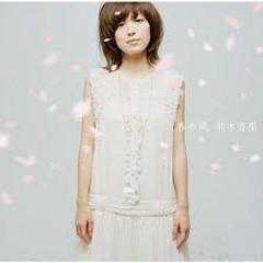 春の風 / Haru no Kaze  - Anri Kumaki