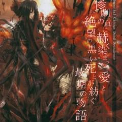 Sangeki no Chi Ni Seki ku Soma Tta AI to Zetsubou no Kuroi Shi Toga Tsumugu Saigo no Monogatari