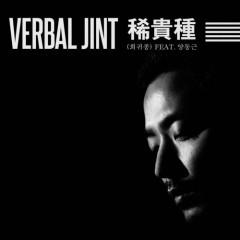 RARE BREED - Verbal Jint