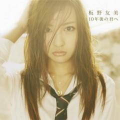 10年後の君へ (10 Nengo no Kimi e) - Tomomi Itano