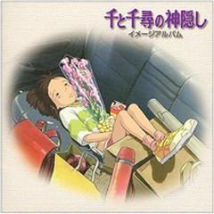 千と千尋の神隠し イメージアルバム (Spirited Away Image Album)