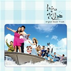 Haeundae Lovers OST