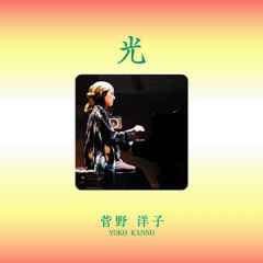 光 (Hikari) - Yoko Kanno