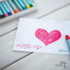 A Daughter Just Like You OST Part.9