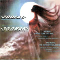Музыка из кинофильмов - Zodiac