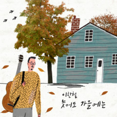 At The Latest In Autumn - Lee Han Chul