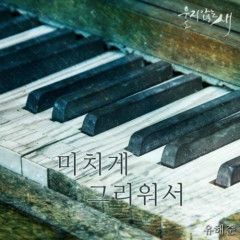The Bird That Doesn't Cry OST Part.11
