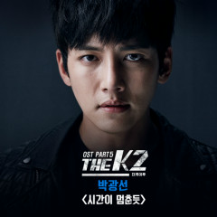 The K2 OST Part.5