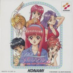 Tokimeki Memorial Vocal Best Collection 2 CD2