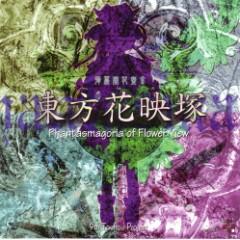 Touhou Kaeidzuka - Phantasmagoria Of Flower View