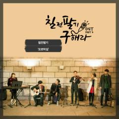Persevere, Goo Hae-Ra Part.8 - Yoo Seung Eun,Kwak Si Yang,Team Never Stop