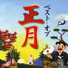 Best of Shogatsu