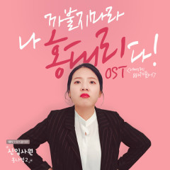 New Worker Hong Na Young 2 OST