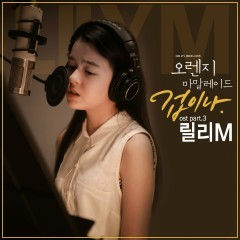 Orange Marmalade OST Part.3