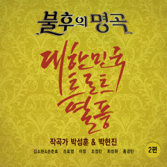 Immortal Song (Singing The Legend – Park Sung Hoon & Park Hyun Jin Part.2)