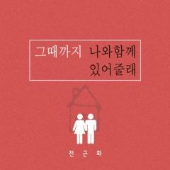 Geuttaekkaji Nawa Hamkke Isseojullae (그때까지 나와 함께 있어줄래) - Jeon Geun Hwa