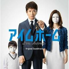 I'm Home (TV Drama) Original Soundtrack