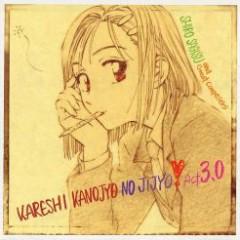 Kareshi Kanojyo no Jijyo ♥ Act 3.0