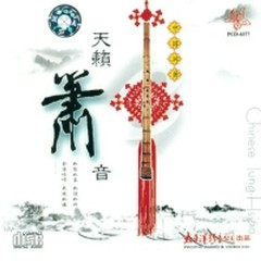 Chinese Lung Hsiao
