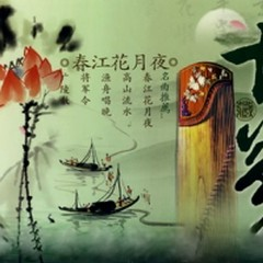 Chinese Music Collection Zheng Series (CD1)