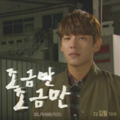 All Is Well OST Part.7