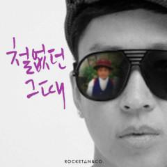 Cheoreopdeon Geuttae (철없던 그때) - MJ