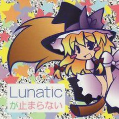 Lunaticが止まらない (Lunatic ga Tomaranai) - Silly Walker
