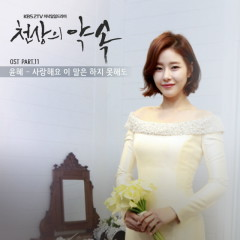 Heaven's Promise OST Part.11