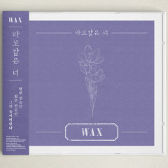 Like A Fool (Single) - WAX