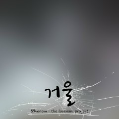 Mirror (Single)