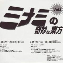 Minami no Kimyou na Touhou vol.1