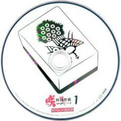 Saki Achiga-hen Episode of Side-A - Special CD 01