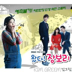 Jang Bo Ri Is Here OST Part.8 - Kim Greem