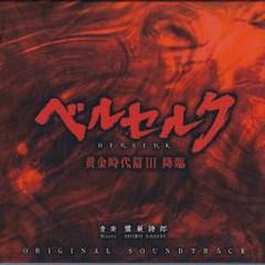 Berserk Ougon Jidai Hen III Kourin Original Soundtrack