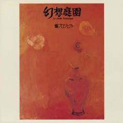 幻想庭園 (Gensou Teien)